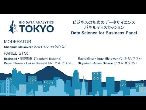 Data Science for Business Panel Discussion, Big Data Analytics Tokyo 2017