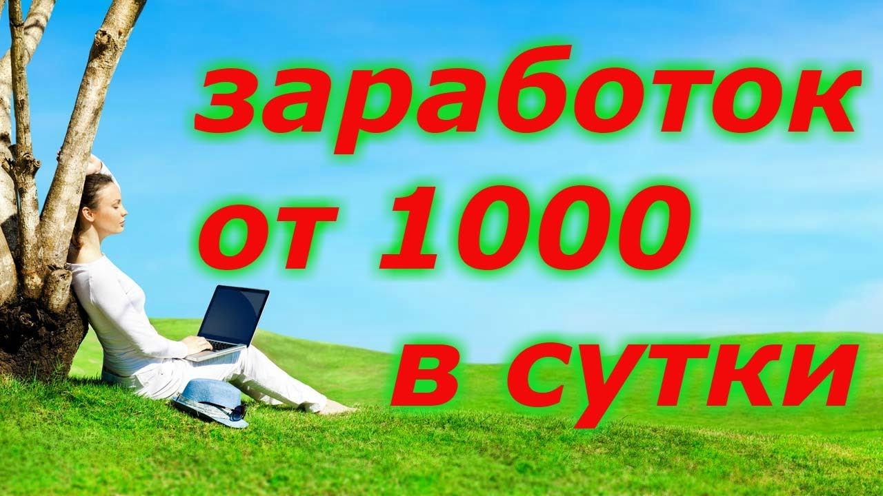 Заработок в Интернете от 1000 Рублей в Сутки в Новой Компании!!! новая программа для автоматического заработка