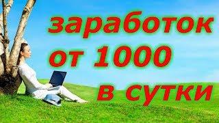 ЗАРАБОТОК В ИНТЕРНЕТЕ ОТ 1000 РУБЛЕЙ В СУТКИ В НОВОЙ КОМПАНИИ!!!