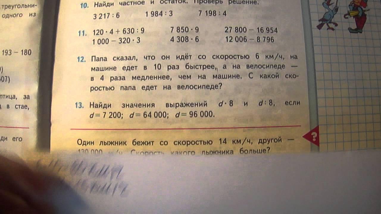 учебник 2 класса по математике моро 1 часть ответы
