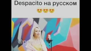 Скачать Despacito клава кока на русском