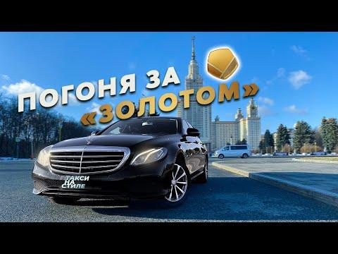 Работа в яндекс бизнес такси Москва / Смена в бизнес такси / Доход за день / Такси на стиле