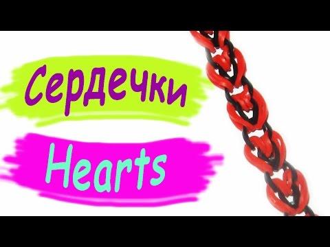 Rainbow Loom Bands. Браслет из резинок. Красные сердечки / Bracelet gum. Red hearts