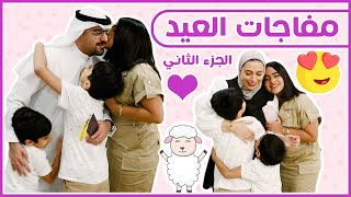 فاجأناهم بهدايا العيد و الاظرف 😍 - عائلة عدنان