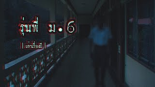 เล่าเรื่องผี EP.68 | รุ่นพี่ ม.6