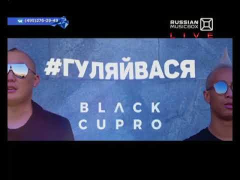 Black Cupro в гостях Russian Music Box
