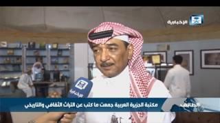 تراث الجزيرة العربية في مكتبة تاريخية