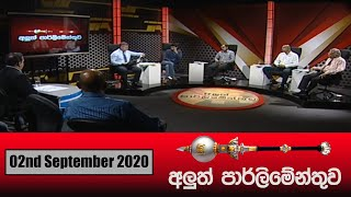 Aluth Parlimentuwa | 02nd September 2020 Thumbnail