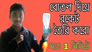 How to make bottle Rocket ,বোতল দিয়ে রকেট বানাও, how to make diwali Rocket.