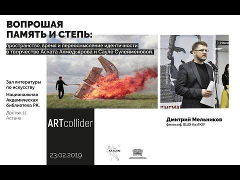 Дмитрий Мельников - Вопрошая память и степь: пространство время и переосмысление идентичности
