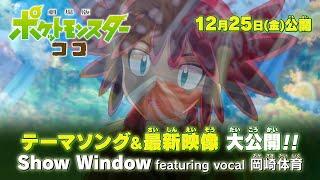 【公式】「劇場版ポケットモンスター ココ」テーマソング「Show Window」