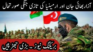 azerbaijan armenia war news armenia azerbaijan ki jung new update urdu hindi