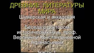 Древнейшие литературы мира. Шумерская и аккадская. Часть 1