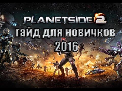видео: planetside 2 гайд для новичков 2016