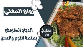 روان المفتي - الدجاج المقرمش بصلصة الثوم و العسل
