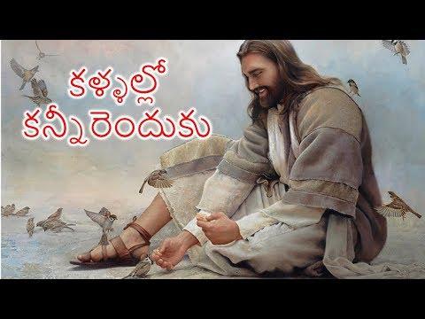 Kallallo Kanneerenduku with Lyrics|Latest new Worship song|Telugu christian song