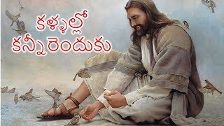 Download Kallallo Kanneerenduku with Lyrics|Latest new Worship song|Telugu christian song MP3 song and Music Video