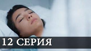 ПОВСЮДУ ТЫ 12 Серия АНОНС На русском языке Дата выхода