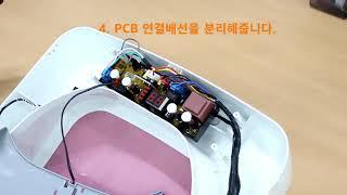 4kg크리스탈(XQB45-3566) PCB교체방법