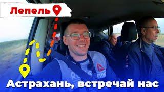 Едем в Астрахань на рыбалку
