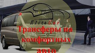 Трансферы авто в Болгарии и ближнем зарубежье(Детали по ссылке:http://transfer.elitacar.com
