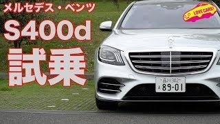 メルセデス・ベンツS400d 試乗