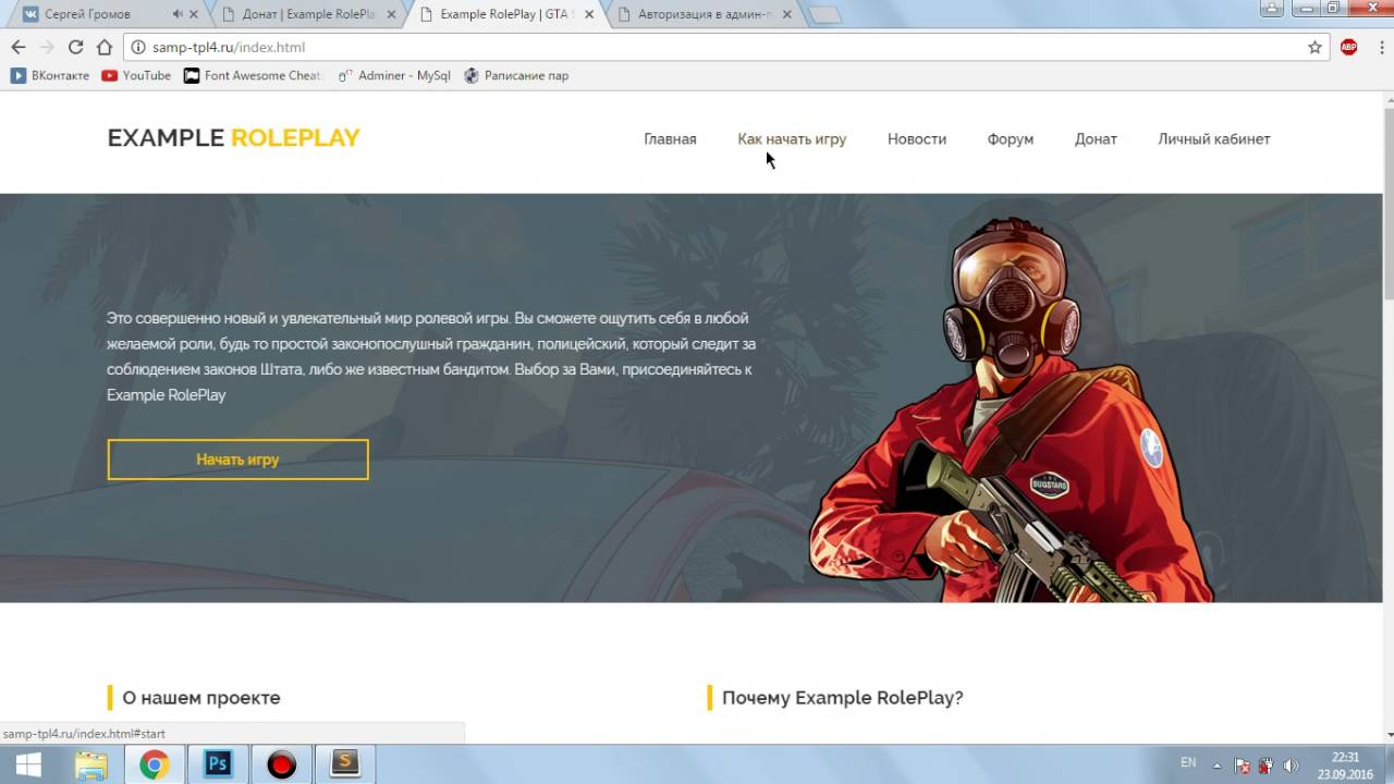 Шаблон для сайта сервера бесплатный хостинг моска