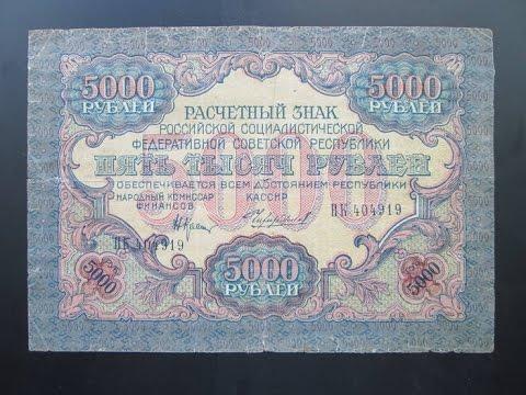 5000 рублей. РСФСР. 1919 год.