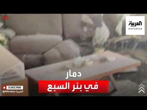 دمار في بئر السبع في إسرائيل جراء الصواريخ التي أطلقت من غزة  - نشر قبل 2 ساعة