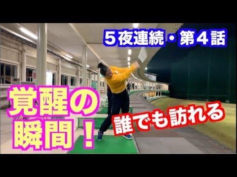 【スイング覚醒編】ゴルファーが覚醒する瞬間がこれだ!!5夜連続解説・第4話