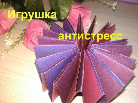 игрушка антистресс из бумаги оригами пружинкаtoy