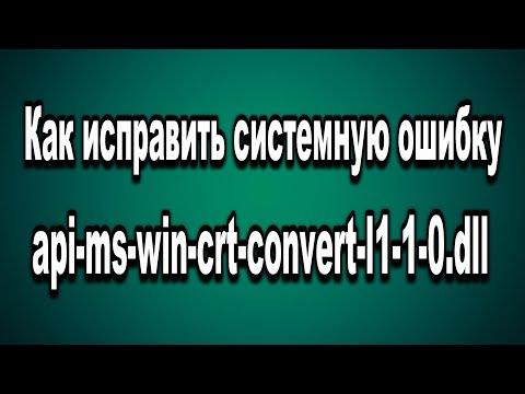 Как исправить ошибку #api-ms-win-crt-convert-l1-1-0.dll