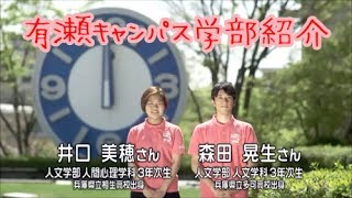 神戸学院大学へようこそ♪ 学生スタッフ「オーキャンズ」が有瀬キャンパ...