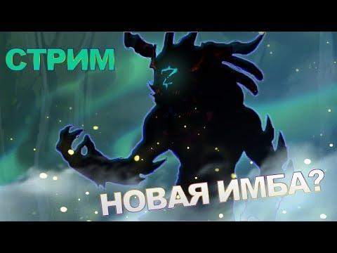 НОВЫЙ ГЕРОЙ ШАМАН - Prime World стрим