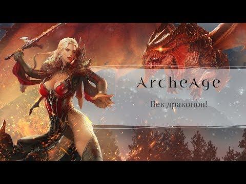 ArcheAge 4.5: Век драконов