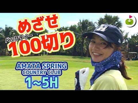 2日目はバックティーで100切りめざします!【Amata Spring Country Club H1-5】