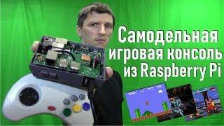 Лучшая самодельная Ретро-консоль из Raspberry Pi и Recalbox