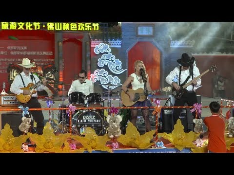"Townsville Sister Cities ""Jade Holland band performance Foshan City"