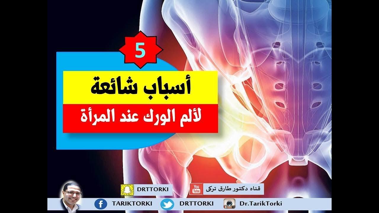 ألم الورك الفخذ عند النساء اكثر الاسباب الشائعة أشهر 5 اسباب ل الم الورك عند النساء Youtube