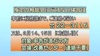 四万十町ケーブルネットワーク-町からのお知らせ(行政放送)-12.02①