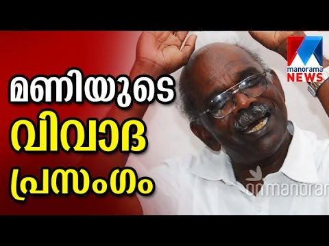 Controversial speech of Minister M.M. Mani | Manorama News