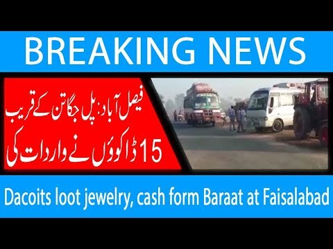 Dacoits loot jewelry, cash form Baraat at Faisalabad | 17 Nov 2018 | Headlines | 92NewsHD