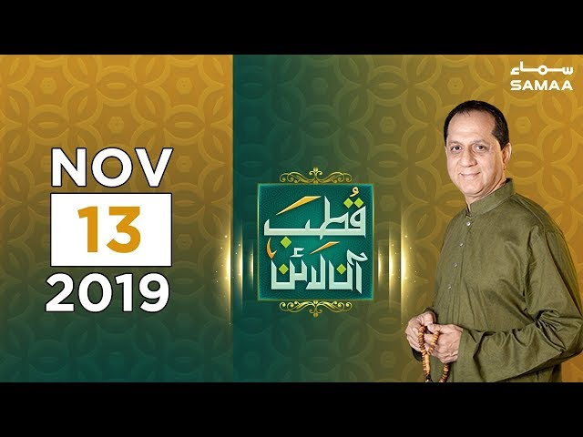 Qutb Online | SAMAA TV | Bilal Qutb | 13 November 2019