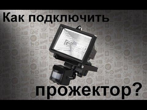 Как подключить прожектор с датчиком движения (присутствия).