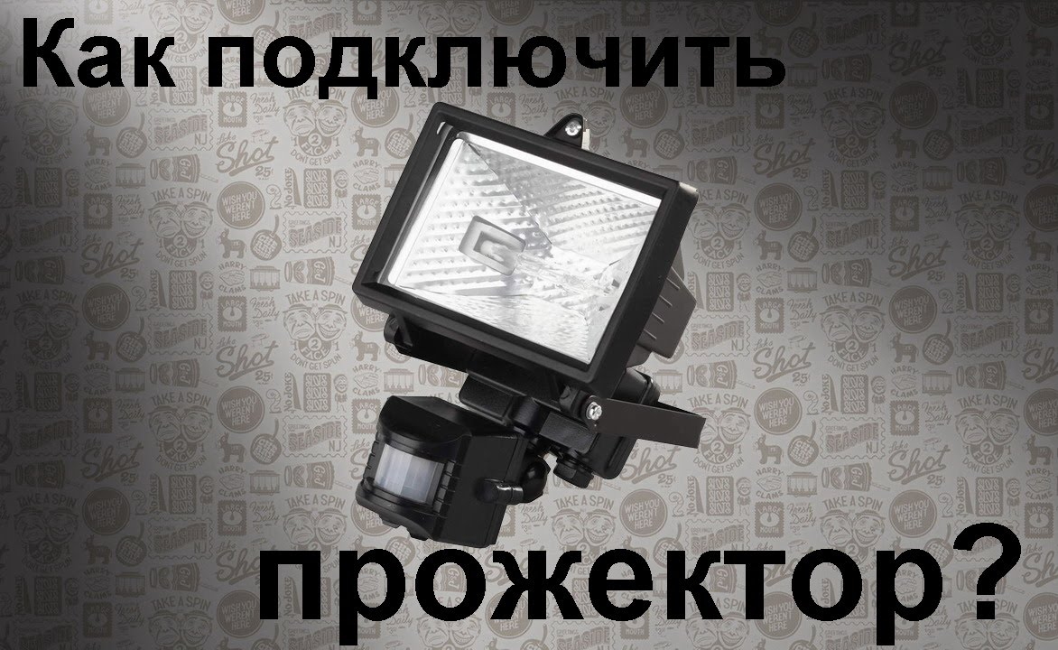 светодиодный прожектор подключение схема