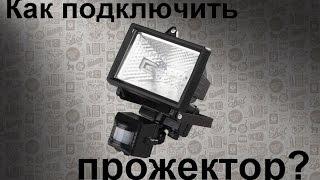 видео Где купить прожектор