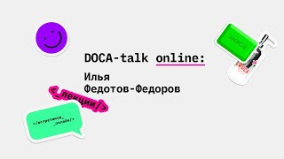 DOCA-talk: онлайн встреча с художником Ильей Федотовым-Федоровым «Человек-природа-технологии»