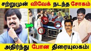 சற்றுமுன் விவேக் நடந்த சோகம்   அதிர்ந்து போன திரையுலகம்| Tamil Cinema | Kollywood News