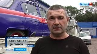 """Вести-Хабаровск. Милицейская """"Волга"""" в подарок МВД"""