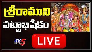 శ్రీరాముని పట్టాభిషేకం Sri Rama Pattabhishekam LIVE | Bhadrachalam